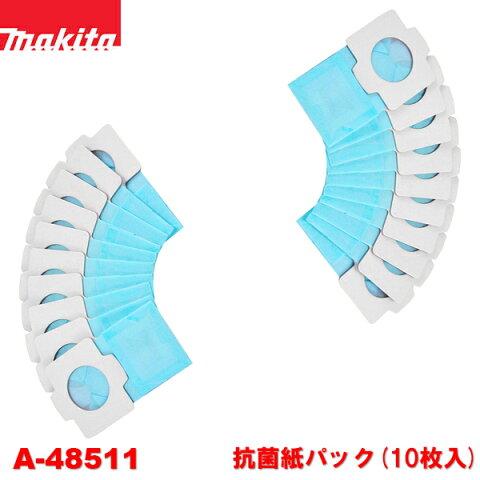 Makita|マキタ 充電式クリーナ用オプション部品 A-48511 抗菌紙パック(10枚入)[クロネコ宅急便]