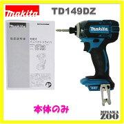 [新品|未使用品|本体のみ]Makita|マキタ 18V 3.0Ah 充電式インパクトドライバ TD149DZ ボディー:青 本体のみ