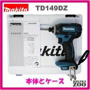[新品|未使用品|本体と収納ケースのみ]Makita|マキタ 18V 3.0Ah 充電式インパクトドライバ TD149DZ ボディー:青 本体+収納ケースのみ