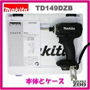 [新品|未使用品|本体と収納ケースのみ]Makita|マキタ 18V 3.0Ah 充電式インパクトドライバ TD149DZB ボディー:黒 本体+収納ケースのみ
