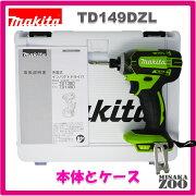 [新品|未使用品|本体と収納ケースのみ]Makita|マキタ 18V 3.0Ah 充電式インパクトドライバ TD149DZL ボディー:ライム 本体+収納ケースのみ
