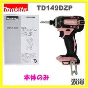 [新品|未使用品|本体のみ]Makita|マキタ 18V 3.0Ah 充電式インパクトドライバ TD149DZP ボディー:ピンク 本体のみ