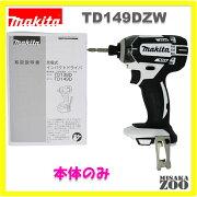[新品|未使用品|本体のみ]Makita|マキタ 18V 3.0Ah 充電式インパクトドライバ TD149DZW ボディー:白 本体のみ