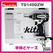 [新品|未使用品|本体と収納ケースのみ]Makita|マキタ 18V 3.0Ah 充電式インパクトドライバ TD149DZW ボディー:白 本体+収納ケースのみ