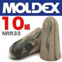 Moldex カモプラグ 耳栓 NRR33 10組 メール便...