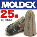 送料無料 Moldex カモプラグ 耳栓 NRR33 25組 メール便にてポスト投函
