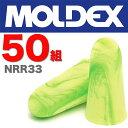 送料無料 Moldex ゴーイングリーン 耳栓 NRR33 50組 メール便にてポスト投函