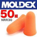 送料無料 Moldex メローズ 耳栓 NRR30 50組 メール便にてポスト投函