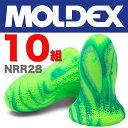 Moldex メテオ スモール 耳栓 NRR28 10組 メール便にてポスト投函