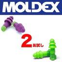 Moldex 2種類の洗える耳栓お試しMix メール便にてポスト投函