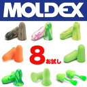 Moldex 8種類使い捨て耳栓お試しSet 日本製Qケース付 あす楽翌日配達_代引き不可