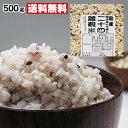 24雑穀米★500g⇒クーポンで570円 送料無料 1袋 T...