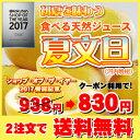 ★最安値クーポンで⇒2.5kgが830円■TVで話題の食べる天然ジュース!夏文旦(河内晩柑)