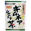 ギムネマシルベスタ茶100% [3GX20包]