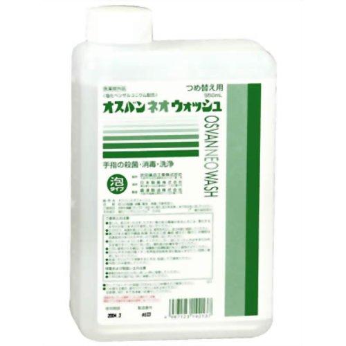 【医薬部外品】オスバンネオウォッシュ つめ替え用 [950ml]