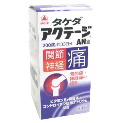 【第3類医薬品】アクテージAN錠 [200錠] ×10個セット