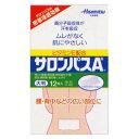 【第3類医薬品】サロンパスA 大判 [12枚入] ×2個セット