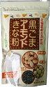 北海道産大豆使用 黒ごまアーモンドきな粉 220g
