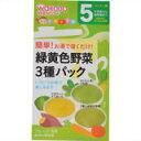手作り応援 緑黄色野菜 3種パック 8包 5ヶ月頃から