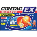 【指定第2類医薬品】新コンタックかぜEX 20P【セルフメディケーション税制対象商品】