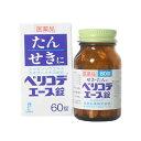 【指定第2類医薬品】ベリコデエース錠60錠...