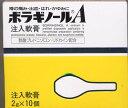 【指定第2類医薬品】ボラギノールA注入軟膏 2g×10個