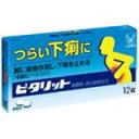 【指定第2類医薬品】ピタリット 12錠