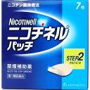 【第1類医薬品】ニコチネルパッチ10 7枚【セルフメディケーション税制対象商品】