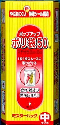 三菱 ミスターパックポリ袋50P