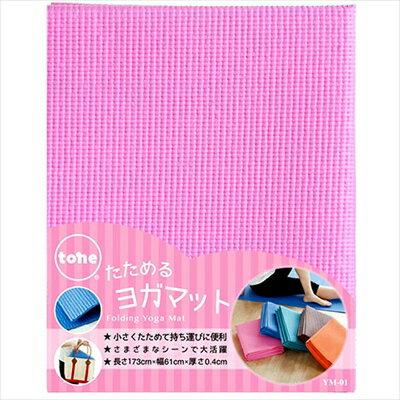 たためるヨガマット 173×61cm ピンク