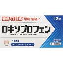 【第1類医薬品】ロキソプロフェン錠「クニヒロ」12錠