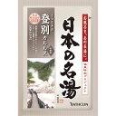 日本の名湯 登別カルルス 30g