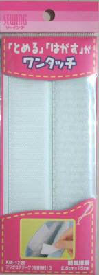 KM1720 マジクロステープ 粘着剤付 白
