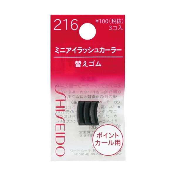 資生堂 ミニアイラッシュカーラー替えゴム 216【カウンセリング化粧品】