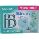 【指定第2類医薬品】カイゲン パックIB 顆粒 9包【セルフメディケーション税制対象商品】