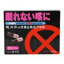 【指定第2類医薬品】龍角散 せき止めカプセル コデポン 12カプセル