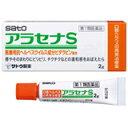 【第1類医薬品】アラセナS 2g
