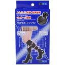 【商品説明】 「快適サポートソックス M-L ブラックダイヤ柄」は、段階加圧(特殊編み立て)設計により、脚の血液の流れをスムーズにし、むくみ・疲れ・冷えをやわらげる着圧ソックスです。東レの機能素材quup(キュープ)に抗菌・防臭加工を施した特殊繊維を使用。密閉性の高い靴でのご使用時に起こるムレ感やニオイに配慮した設計となっています。程よい引き締め感で脚はスッキリ見え、快適な気分です。【ご注文前に確認ください】ご注文数量を多くいただいた場合、複数梱包となることがございます。その場合の送料は【送料単価×梱包数】を頂戴しております。また、「発送目安:約3-5営業日」とご案内しておりますが、こちらより遅れることがございます。予めご了承くださいませ。※税込5,500円以上ご購入いただいた場合の送料無料サービスは1梱包のみです。複数梱包になってしまう場合、数量に応じ送料を頂戴します。