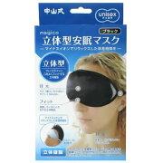 中山式 立体型安眠マスク ブラック