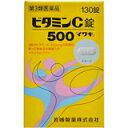 【第3類医薬品】ビタミンC錠500「イワキ」 130錠