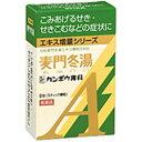 【第2類医薬品】 クラシエ 漢方麦門冬湯エキス顆粒A 8包