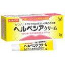 【第1類医薬品】ヘルペシアクリーム 2g