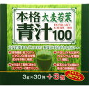 ユウキ 本格 青汁100 3g×30 12個セット