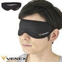 【即納】ベネクス リカバリーウェア メンズ レディース VENEX アイマスク 6106【コンビニ受取対応商品】【メール便可】