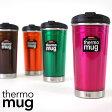 【即納】thermomug サーモマグ タンブラー 水筒 SPプチタンブラー (3557SDR)