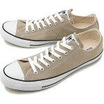 CONVERSE コンバース スニーカー 靴 メンズ・レディース ALL STAR COLORS OX オールスター カラーズ ローカット ベージュ (...