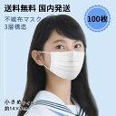 マスク 小さめ 100枚 不織布マスク 3層構造 白 小さいサイズ 使い捨て 飛沫防止 防護マスク