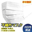 マスク 50枚入 【送料無料】【在庫あり 1〜3日内出荷】不織布マスク 3層構造 白 大人サイズ 使い捨て 飛沫防止 花粉対策 防護マスク 防塵マスク