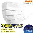 マスク 50枚入 【GWも休まず出荷】【在庫あり 1〜3日内出荷】不織布マスク 3層構造 白 大人サイズ 使い捨て 飛沫防止 花粉対策 防護マスク 防塵マスク