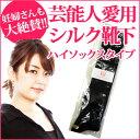 【冷え取り靴下】高橋ミカ愛用 シルク靴下・ハイソックスタイプ...